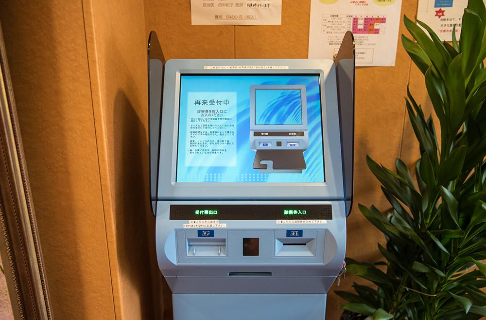 受付システム 不妊治療・不妊専門 田村秀子婦人科医院